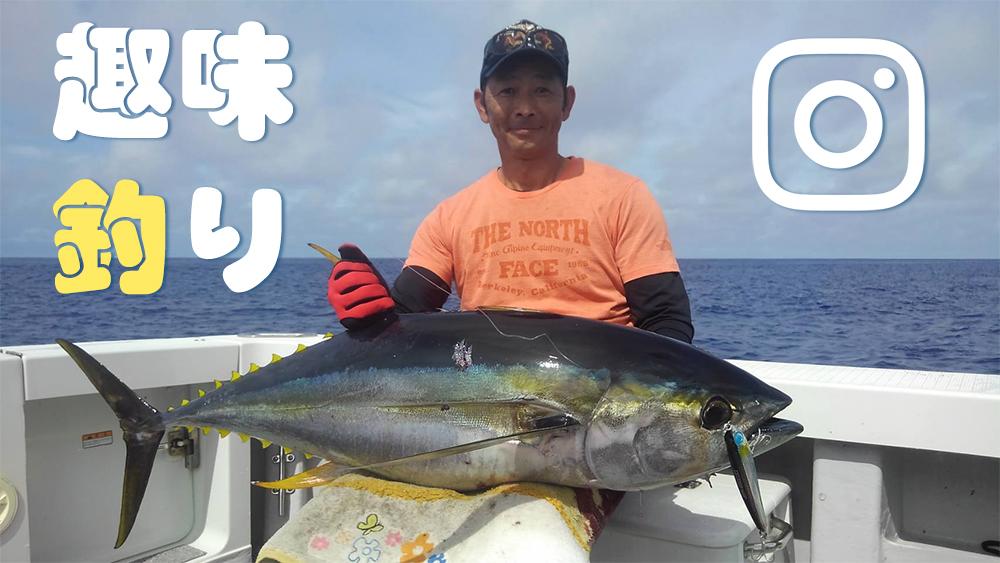 趣味「釣り」インスタグラム