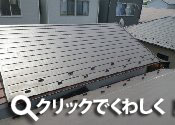埼玉県新座市H邸:瓦屋根を横暖ルーフに葺き替え