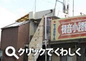 東京都浅草I邸:ウレタン塗膜防水/外壁屋根塗装/耐震補強他