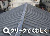 千葉県柏市T邸:地震で崩れた棟を耐震棟に積み替え