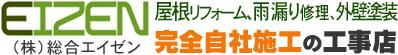 株式会社 総合エイゼン
